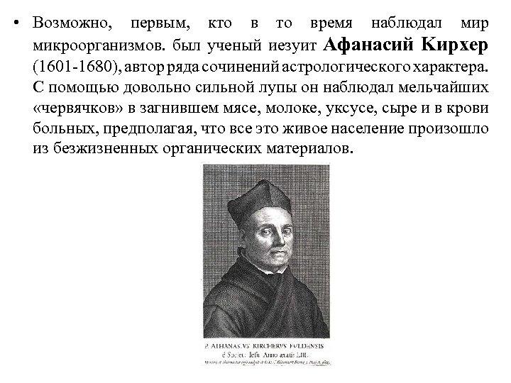 • Возможно, первым, кто время наблюдал мир микроорганизмов. был ученый иезуит Афанасий Kиpxep