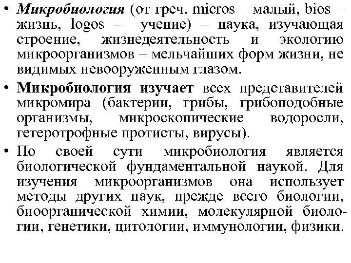 • Микробиология (от греч. micros – малый, bios – жизнь, logos – учение)