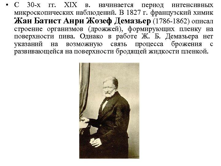 • С 30 -х гг. XIX в. начинается период интенсивных микроскопических наблюдений. В
