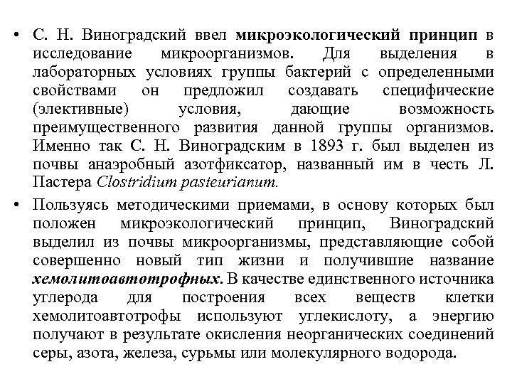• С. Н. Виноградский ввел микроэкологический принцип в исследование микроорганизмов. Для выделения в
