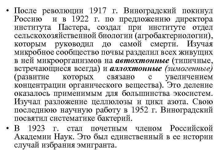 • После революции 1917 г. Виноградский покинул Россию и в 1922 г. по