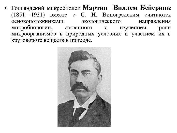 • Голландский микробиолог Мартин Виллем Бейеринк (1851— 1931) вместе с С. Н. Виноградским