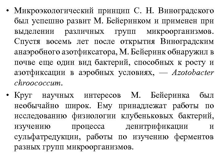 • Микроэкологический принцип С. Н. Виноградского был успешно развит М. Бейеринком и применен