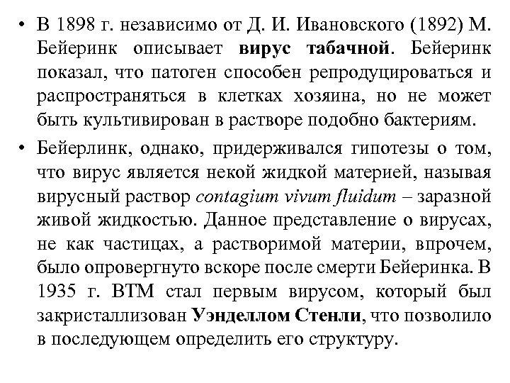 • В 1898 г. независимо от Д. И. Ивановского (1892) М. Бейеринк описывает
