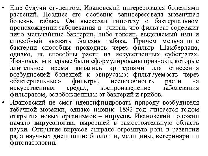 • Еще будучи студентом, Ивановский интересовался болезнями растений. Позднее его особенно заинтересовала мозаичная