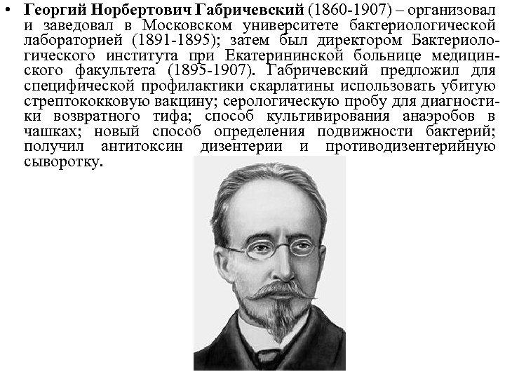 • Георгий Норбертович Габричевский (1860 -1907) – организовал и заведовал в Московском университете