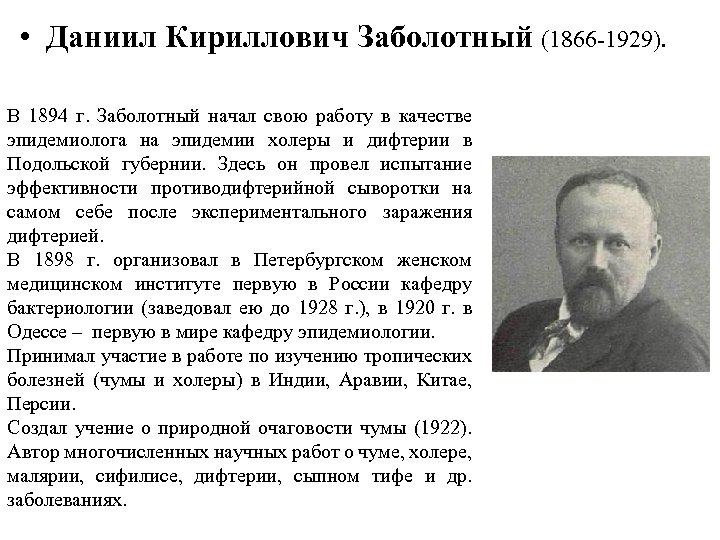 • Даниил Кириллович Заболотный (1866 -1929). В 1894 г. Заболотный начал свою работу