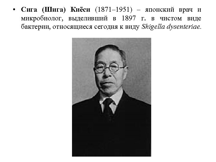 • Сига (Шига) Киёси (1871– 1951) – японский врач и микробиолог, выделивший в