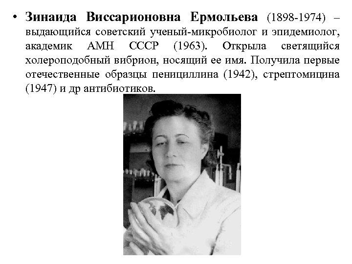 • Зинаида Виссарионовна Ермольева (1898 -1974) – выдающийся советский ученый-микробиолог и эпидемиолог, академик