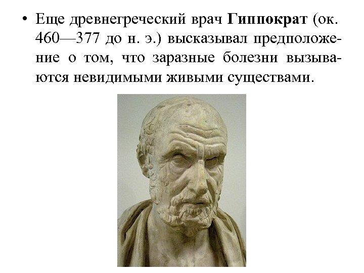 • Еще древнегреческий врач Гиппократ (ок. 460— 377 до н. э. ) высказывал