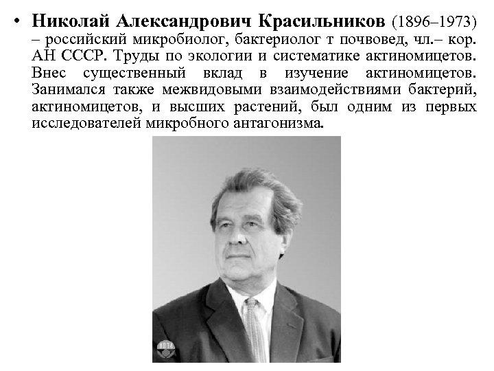 • Николай Александрович Красильников (1896– 1973) – российский микробиолог, бактериолог т почвовед, чл.
