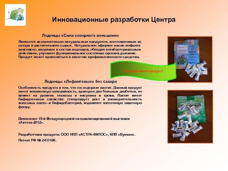 Инновационные разработки Центра Леденцы «Сила северного женьшеня» Являются исключительно натуральным продуктом, изготовленным из сахара