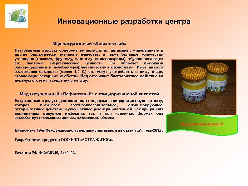 Инновационные разработки центра Мёд натуральный «Лофантовый» Натуральный продукт содержит аминокислоты, витамины, минеральные и другие