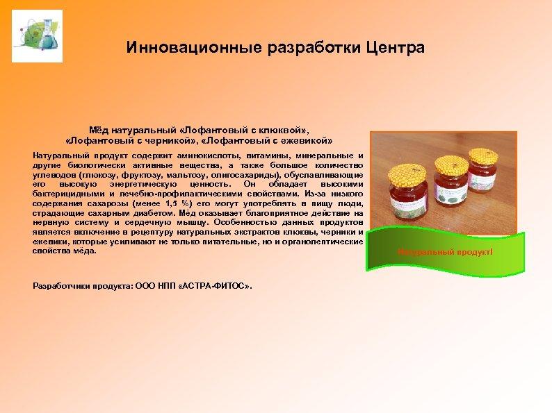 Инновационные разработки Центра Мёд натуральный «Лофантовый с клюквой» , «Лофантовый с черникой» , «Лофантовый