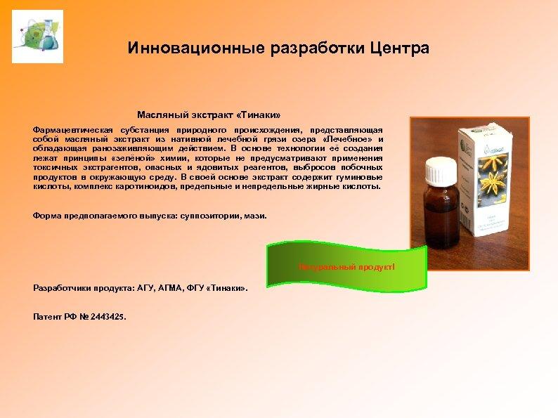 Инновационные разработки Центра Масляный экстракт «Тинаки» Фармацевтическая субстанция природного происхождения, представляющая собой масляный экстракт