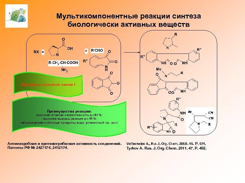 Мультикомпонентные реакции синтеза биологически активных веществ Принципы «зёленой» химии ! Преимущества реакции: -высокая атомная