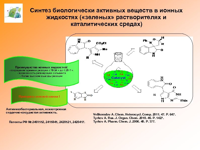 Синтез биологически активных веществ в ионных жидкостях ( «зеленых» растворителях и каталитических средах) Преимущества