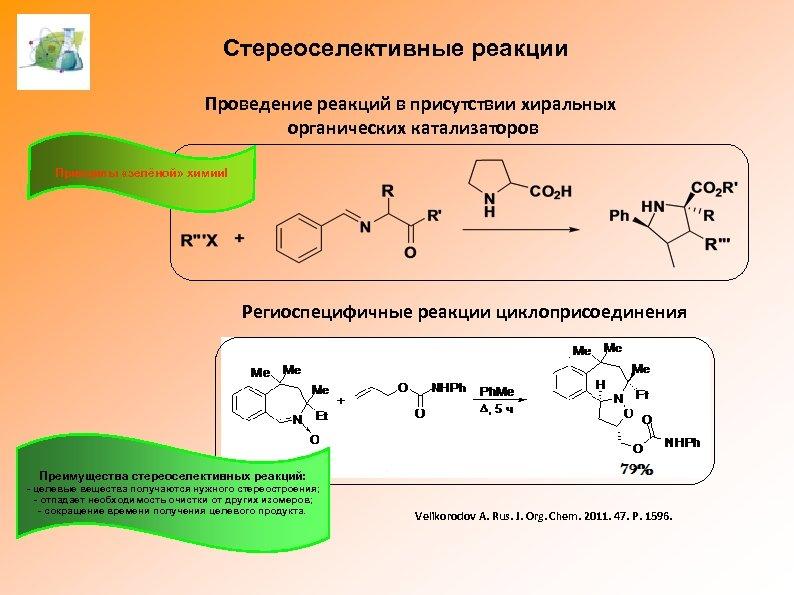 Стереоселективные реакции Проведение реакций в присутствии хиральных органических катализаторов Принципы «зелёной» химии! Региоспецифичные реакции