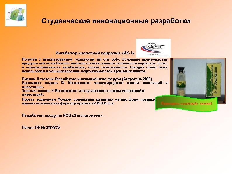 Студенческие инновационные разработки Ингибитор кислотной коррозии «ИК-1» Получен с использованием технологии «in one pot»