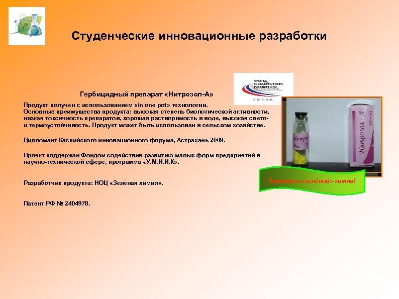 Студенческие инновационные разработки Гербицидный препарат «Нитрозол-А» Продукт получен с использованием «in one pot» технологии.