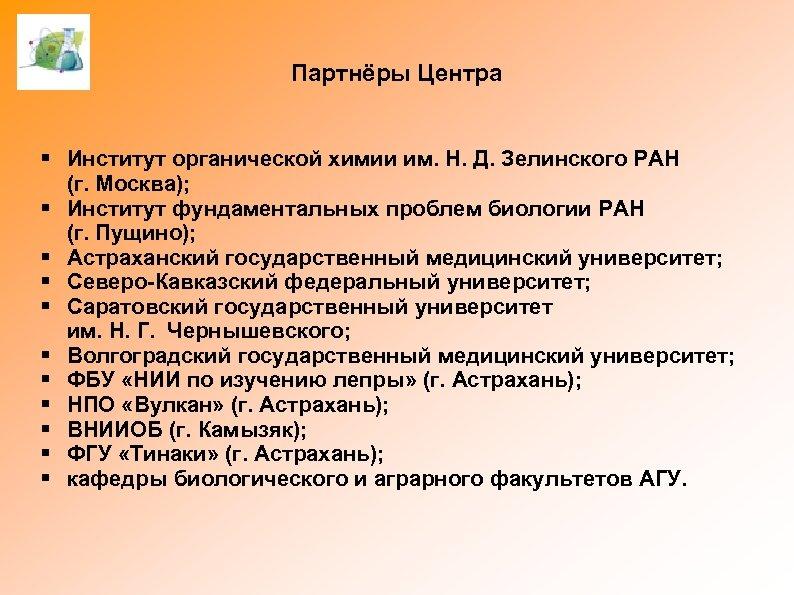 Партнёры Центра § Институт органической химии им. Н. Д. Зелинского РАН (г. Москва); §