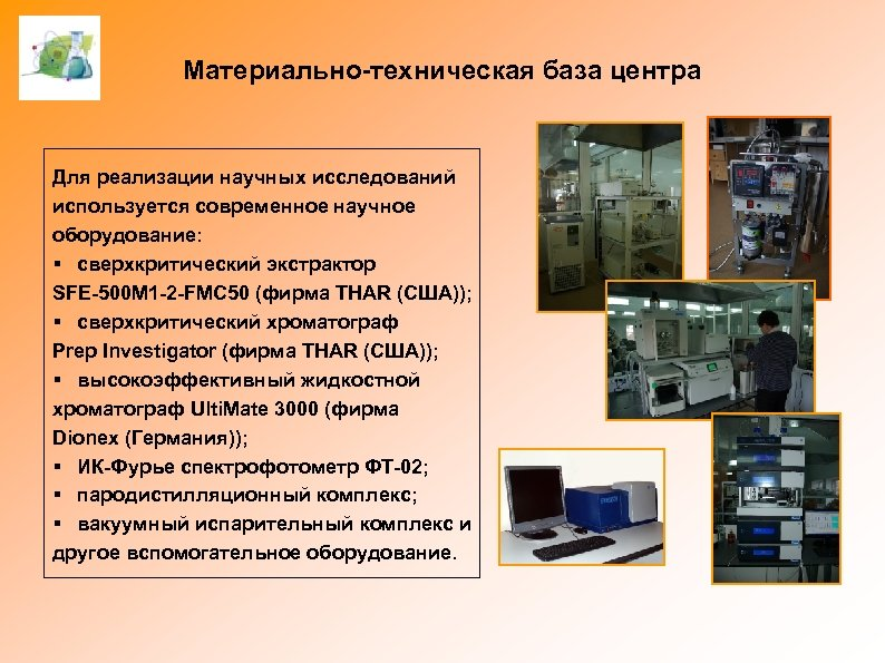 Материально-техническая база центра Для реализации научных исследований используется современное научное оборудование: § сверхкритический экстрактор