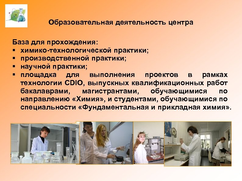 Образовательная деятельность центра База для прохождения: § химико-технологической практики; § производственной практики; § научной