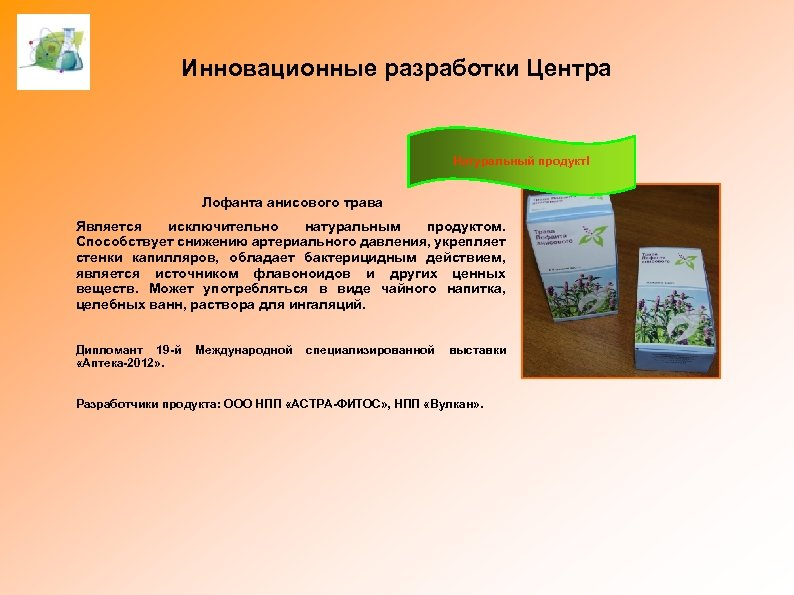 Инновационные разработки Центра Натуральный продукт! Лофанта анисового трава Является исключительно натуральным продуктом. Способствует снижению