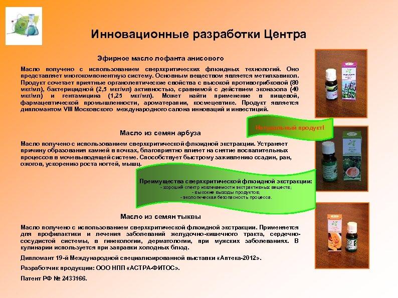 Инновационные разработки Центра Эфирное масло лофанта анисового Масло получено с использованием сверхкритических флюидных технологий.