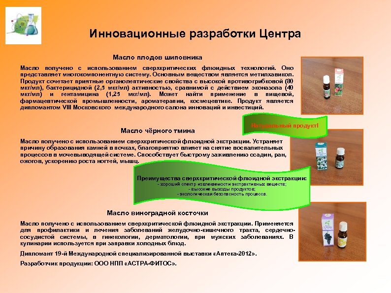 Инновационные разработки Центра Масло плодов шиповника Масло получено с использованием сверхкритических флюидных технологий. Оно