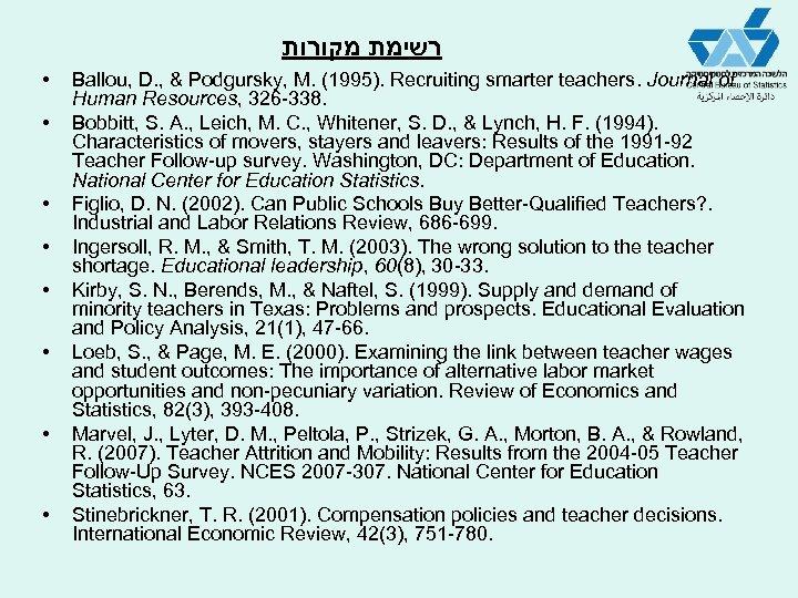 רשימת מקורות • • Ballou, D. , & Podgursky, M. (1995). Recruiting smarter
