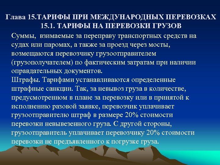 Глава 15. ТАРИФЫ ПРИ МЕЖДУНАРОДНЫХ ПЕРЕВОЗКАХ 15. 1. ТАРИФЫ НА ПЕРЕВОЗКИ ГРУЗОВ Суммы, взимаемые