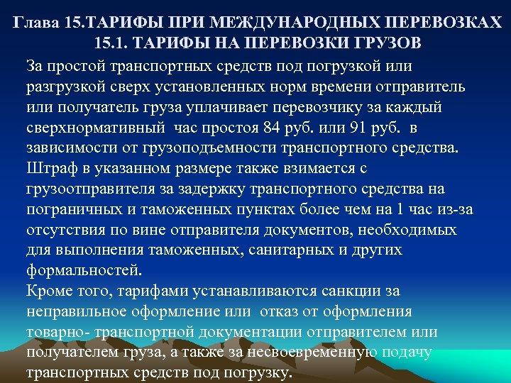 Глава 15. ТАРИФЫ ПРИ МЕЖДУНАРОДНЫХ ПЕРЕВОЗКАХ 15. 1. ТАРИФЫ НА ПЕРЕВОЗКИ ГРУЗОВ За простой