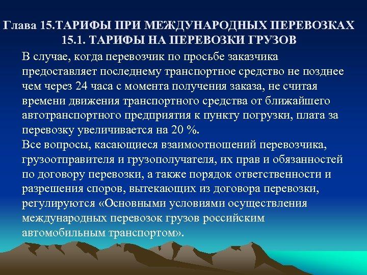 Глава 15. ТАРИФЫ ПРИ МЕЖДУНАРОДНЫХ ПЕРЕВОЗКАХ 15. 1. ТАРИФЫ НА ПЕРЕВОЗКИ ГРУЗОВ В случае,