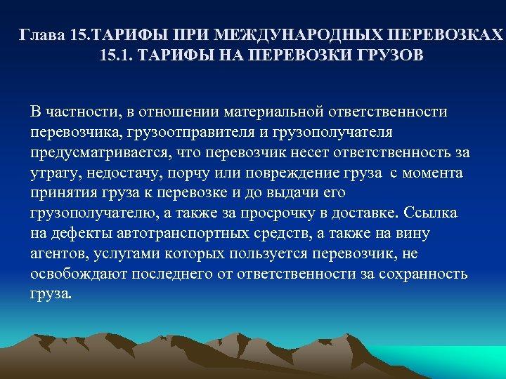 Глава 15. ТАРИФЫ ПРИ МЕЖДУНАРОДНЫХ ПЕРЕВОЗКАХ 15. 1. ТАРИФЫ НА ПЕРЕВОЗКИ ГРУЗОВ В частности,