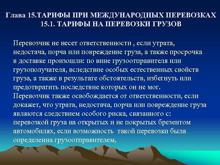 Глава 15. ТАРИФЫ ПРИ МЕЖДУНАРОДНЫХ ПЕРЕВОЗКАХ 15. 1. ТАРИФЫ НА ПЕРЕВОЗКИ ГРУЗОВ Перевозчик не