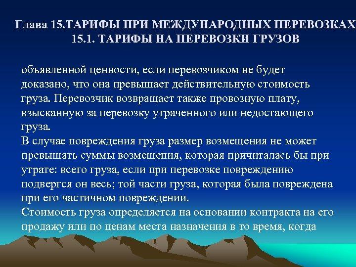 Глава 15. ТАРИФЫ ПРИ МЕЖДУНАРОДНЫХ ПЕРЕВОЗКАХ 15. 1. ТАРИФЫ НА ПЕРЕВОЗКИ ГРУЗОВ объявленной ценности,