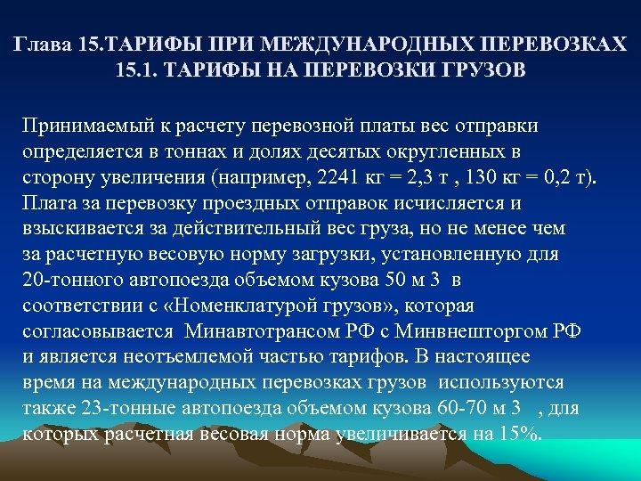 Глава 15. ТАРИФЫ ПРИ МЕЖДУНАРОДНЫХ ПЕРЕВОЗКАХ 15. 1. ТАРИФЫ НА ПЕРЕВОЗКИ ГРУЗОВ Принимаемый к