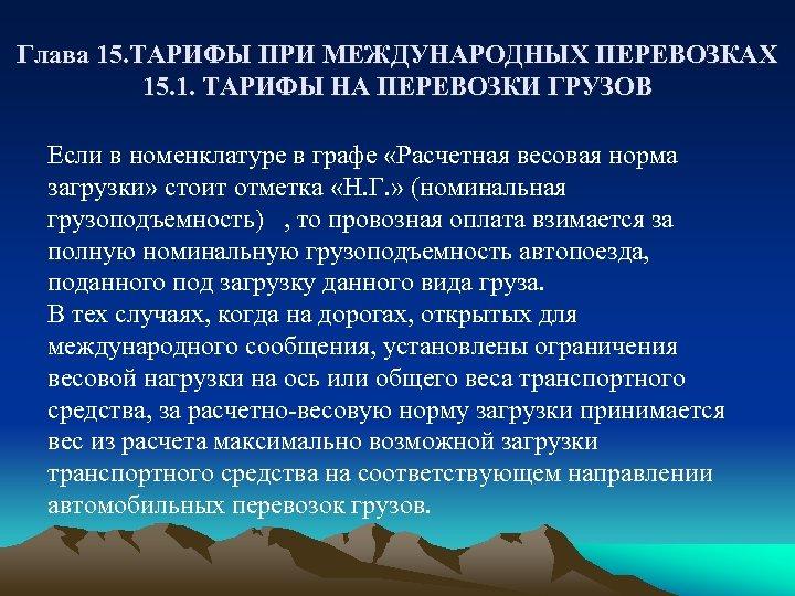 Глава 15. ТАРИФЫ ПРИ МЕЖДУНАРОДНЫХ ПЕРЕВОЗКАХ 15. 1. ТАРИФЫ НА ПЕРЕВОЗКИ ГРУЗОВ Если в