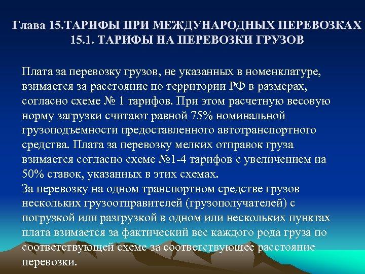 Глава 15. ТАРИФЫ ПРИ МЕЖДУНАРОДНЫХ ПЕРЕВОЗКАХ 15. 1. ТАРИФЫ НА ПЕРЕВОЗКИ ГРУЗОВ Плата за