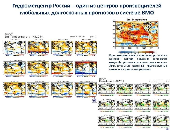 Гидрометцентр России – один из центров-производителей глобальных долгосрочных прогнозов в системе ВМО Карта согласованности