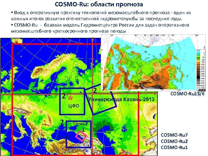 COSMO-Ru: области прогноза • Ввод в оперативную практику технологий мезомасштабного прогноза ‐ один из