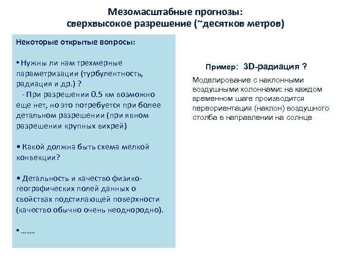 Мезомасштабные прогнозы: сверхвысокое разрешение (~десятков метров) Некоторые открытые вопросы: • Нужны ли нам трехмерные