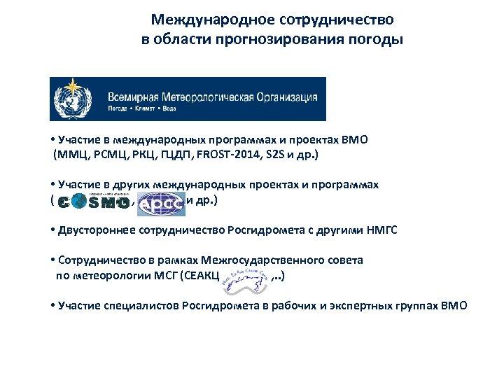 Международное сотрудничество в области прогнозирования погоды • Участие в международных программах и проектах ВМО