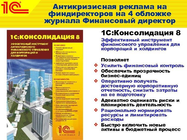 Антикризисная реклама на финдиректоров на 4 обложке журнала Финансовый директор 1 С: Консолидация 8