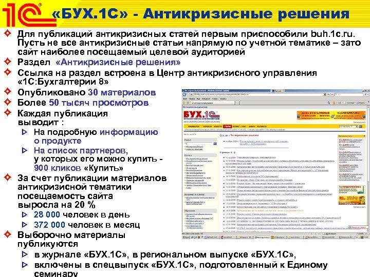 «БУХ. 1 С» - Антикризисные решения Для публикаций антикризисных статей первым приспособили buh.