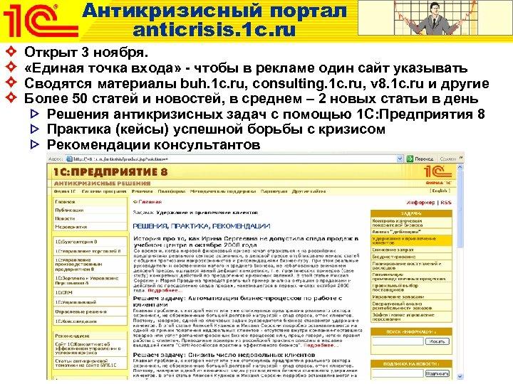 Антикризисный портал anticrisis. 1 c. ru Открыт 3 ноября. «Единая точка входа» - чтобы