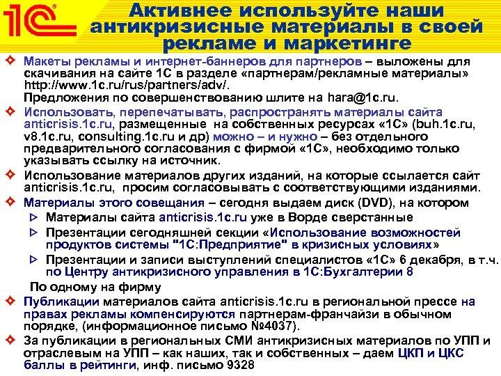 Активнее используйте наши антикризисные материалы в своей рекламе и маркетинге Макеты рекламы и интернет-баннеров