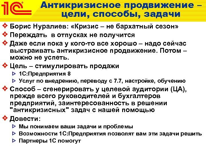 Антикризисное продвижение – цели, способы, задачи Борис Нуралиев: «Кризис – не бархатный сезон» Переждать