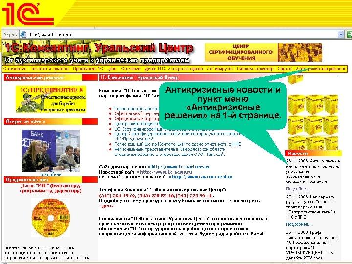 Антикризисные новости и пункт меню «Антикризисные решений» на 1 -й странице. решения» на 1